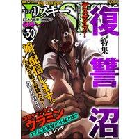 comic RiSky(リスキー) Vol.30 復讐沼