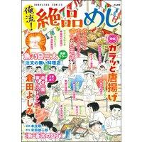 俺流!絶品めし Vol.25 カラッと唐揚げ