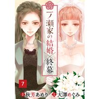 一ノ瀬家の結婚×終幕(7)