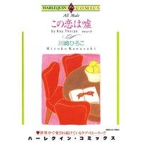 ハーレクインコミックス 合本 2021年 vol.594