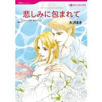 ハーレクインコミックス 合本 2021年 vol.599