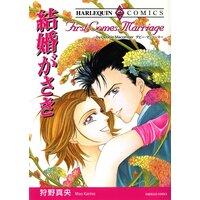 ハーレクインコミックス 合本 2021年 vol.603