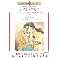ハーレクインコミックス 合本 2021年 vol.608