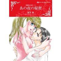 ハーレクインコミックス 合本 2021年 vol.614