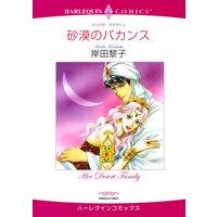 ハーレクインコミックス 合本 2021年 vol.615