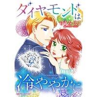 ハーレクインコミックス 合本 2021年 vol.620