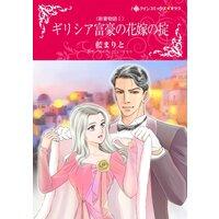 ハーレクインコミックス 合本 2021年 vol.630