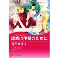 ハーレクインコミックス 合本 2021年 vol.633