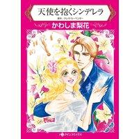 ハーレクインコミックス 合本 2021年 vol.634