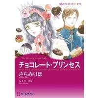 ハーレクインコミックス 合本 2021年 vol.635