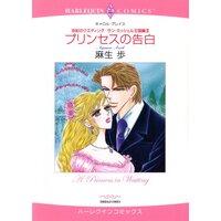 ハーレクインコミックス 合本 2021年 vol.639