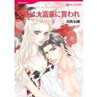 ハーレクインコミックス 合本 2021年 vol.640