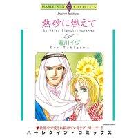 ハーレクインコミックス 合本 2021年 vol.655
