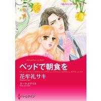 ハーレクインコミックス 合本 2021年 vol.660
