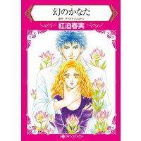 ハーレクインコミックス 合本 2021年 vol.663