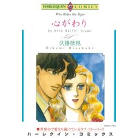 ハーレクインコミックス 合本 2021年 vol.664