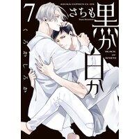 黒か白か 第7巻【Renta!限定版】