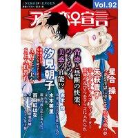 アネ恋宣言Vol.92