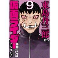 東島丹三郎は仮面ライダーになりたい 9(ヒーローズコミックス)