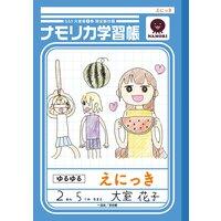 「花子様の絵日記帳」大室家 特装版小冊子電子版