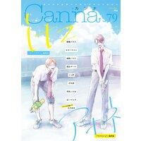 オリジナルボーイズラブアンソロジーCanna Vol.79