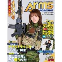 月刊アームズマガジン2021年10月号