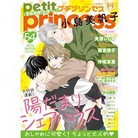 プチプリンセス vol.54 2021年10月号(2021年9月1日発売)