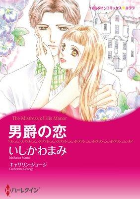 ハーレクインコミックス Renta! 合本 2021年 vol.342