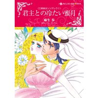 ハーレクインコミックス Renta! 合本 2021年 vol.344
