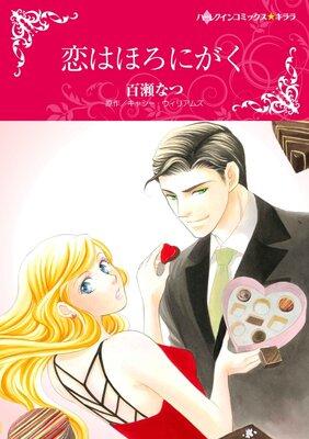 ハーレクインコミックス Renta! 合本 2021年 vol.345