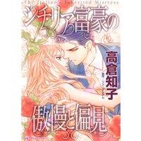 ハーレクインコミックス Renta! 合本 2021年 vol.347