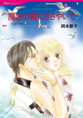 ハーレクインコミックス Renta! 合本 2021年 vol.349