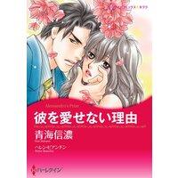 ハーレクインコミックス Renta! 合本 2021年 vol.350