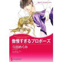 ハーレクインコミックス Renta! 合本 2021年 vol.351