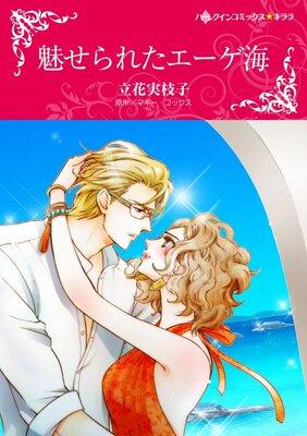 ハーレクインコミックス Renta! 合本 2021年 vol.353