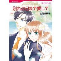 ハーレクインコミックス Renta! 合本 2021年 vol.354