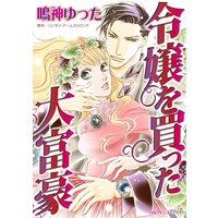 ハーレクインコミックス Renta! 合本 2021年 vol.356