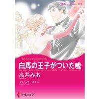 ハーレクインコミックス Renta! 合本 2021年 vol.359