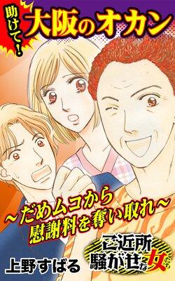 助けて!大阪のオカン〜だめムコから慰謝料を奪い取れ〜/ご近所騒がせな女たち