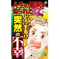 人生の選択を迫られた女たち【合冊版】Vol.5−1