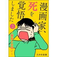 漫画家、死を覚悟しました 〜難病との闘い〜(分冊版) 【第3話】