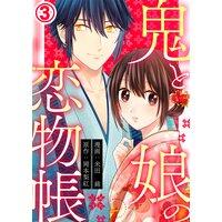 鬼と娘の恋物帳(3)