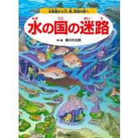水の国の迷路 〜水族館から川、海、深海の旅へ〜
