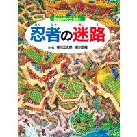 忍者の迷路 〜戦国時代を大冒険!〜