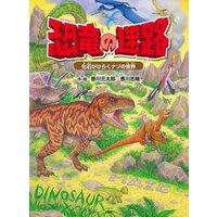恐竜の迷路 〜化石がひらくナゾの世界〜