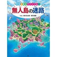 無人島の迷路 〜冒険&脱出サバイバル!〜