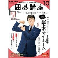 NHK 囲碁講座 2021年10月号
