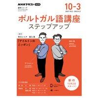 NHKラジオ ポルトガル語講座 ステップアップ2021年10月〜2022年3月