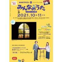 NHK みんなのうた 2021年10月・11月