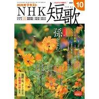 NHK 短歌 2021年10月号